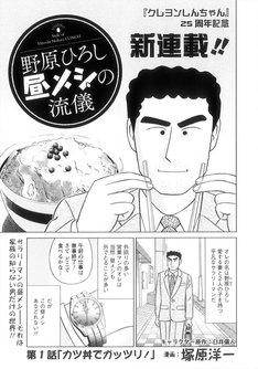 「野原ひろし 昼メシの流儀」より。