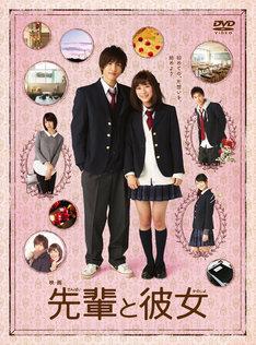映画「先輩と彼女」DVDジャケット