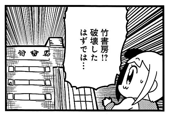 12月7日に公開が予定されている新作の1コマ。破壊したはずの竹書房が存在し、動揺を隠せないポプ子。
