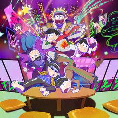 TVアニメ「おそ松さん」第2期のオープニングを飾る、A応P「全力バタンキュー」のCDジャケット。