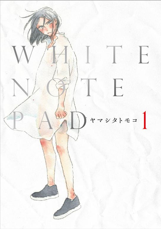 ヤマシタトモコ「WHITE NOTE PAD」1巻