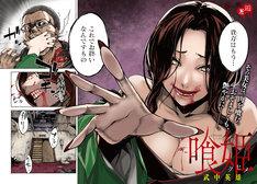 武中英雄「喰姫」第1話の扉ページ。