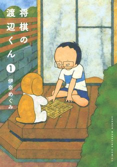 「将棋の渡辺くん」1巻