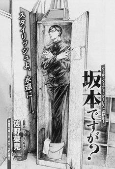 「坂本ですが?」最終話の扉ページ。