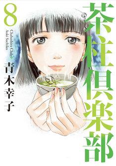 「茶柱倶楽部」8巻