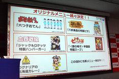 「AnimeJapan 2016」で販売されるオリジナルメニュー。