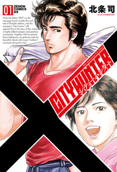 「シティーハンター XYZ Edition」1巻