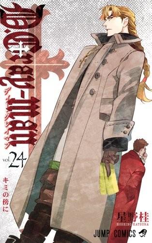 星野桂「D.Gray-man」24巻