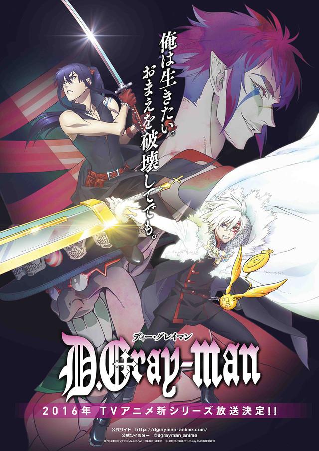 TVアニメ「D.Gray-man」新シリーズのビジュアル。(c)星野桂/集英社・D.Gray-man 製作委員会