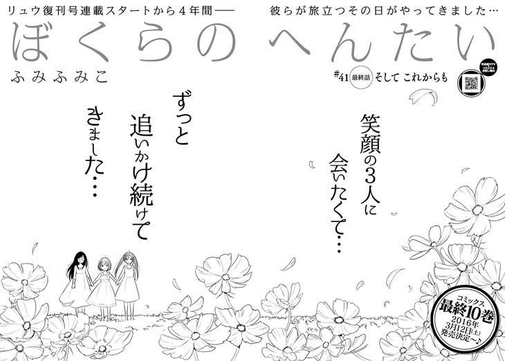 ふみふみこ「ぼくらのへんたい」最終回の扉ページ。