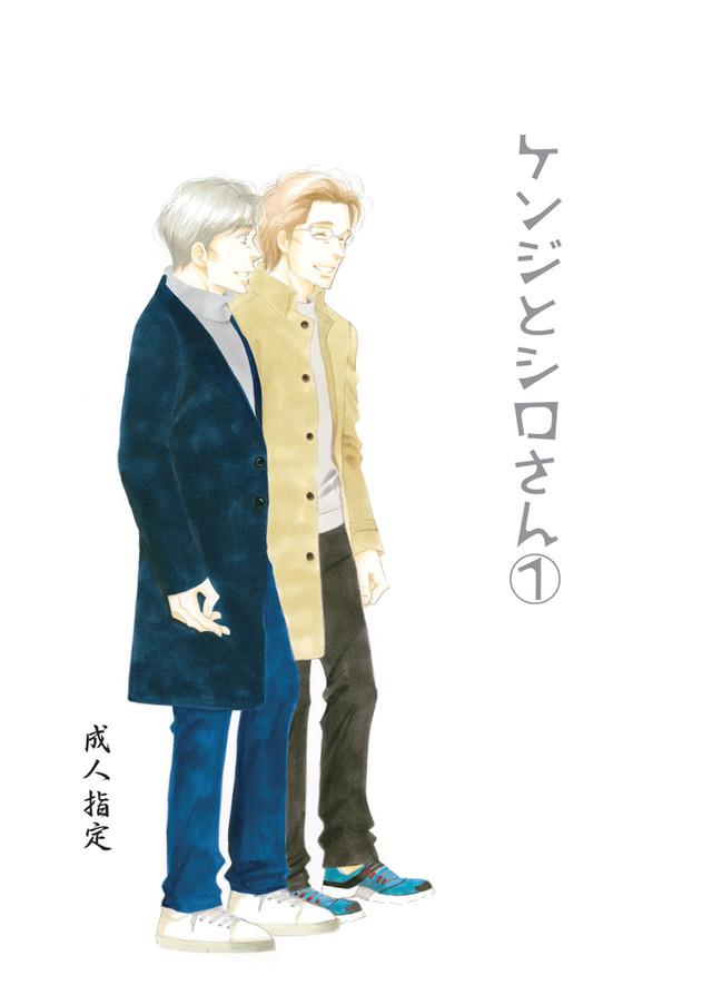 「ケンジとシロさん」1巻