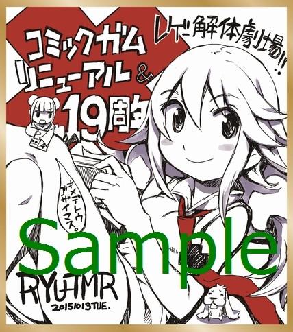 RYU-TMR「レゲー解体劇場」ミニ色紙風イラストカード