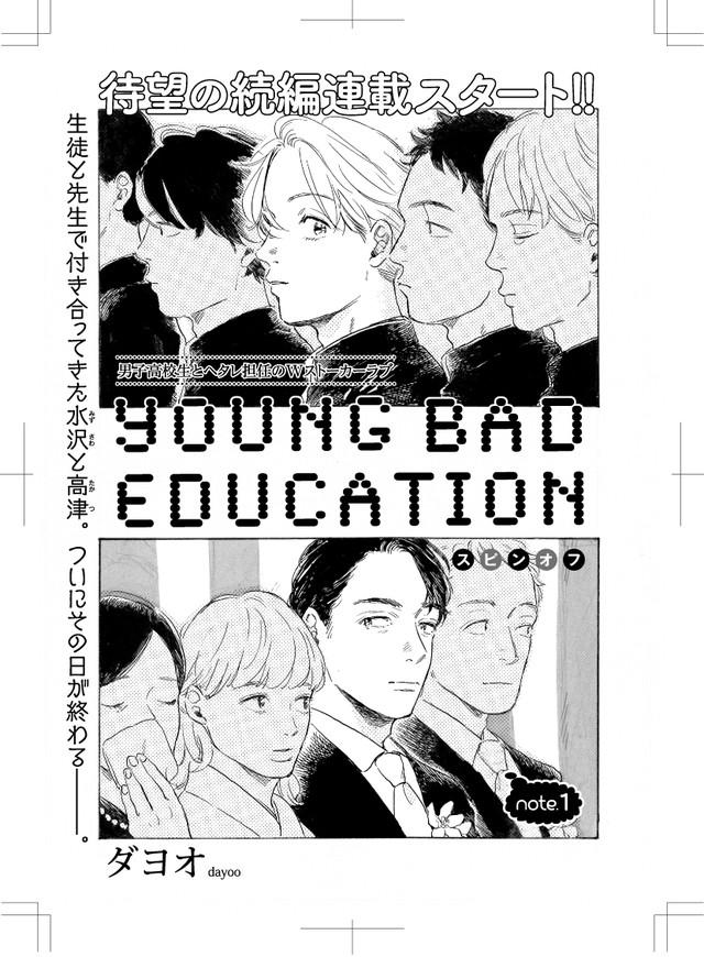 ダヨオ「YOUNG BAD EDUCATION」