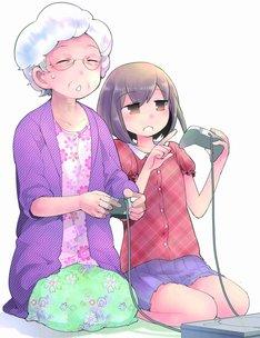 瀬野反人「おばあちゃんとゲーム」メインビジュアル。