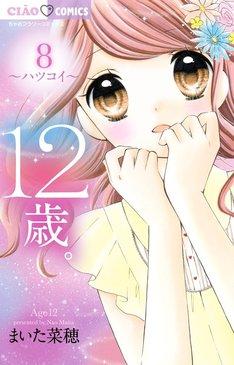 「12歳。」8巻
