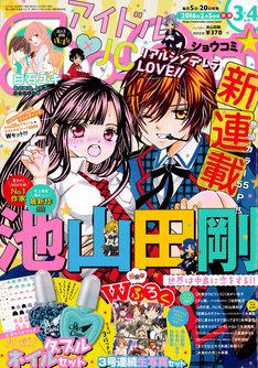 Sho-Comi3・4合併号