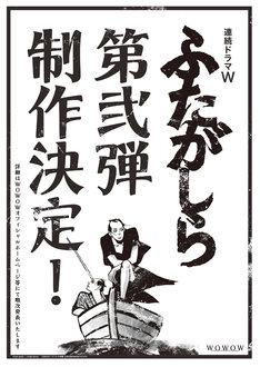 連続TVドラマ「ふたがしら」第2弾制作決定のビジュアル。