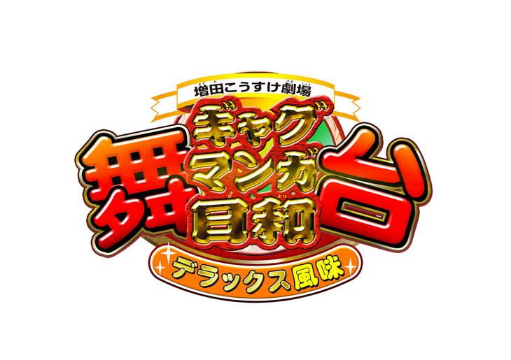 「舞台 増田こうすけ劇場 ギャグマンガ日和 デラックス風味」のロゴ。