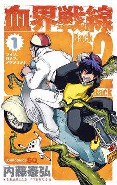 「血界戦線 Back 2 Back」1巻─ライツ、カメラ、アクション!─