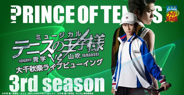 「ミュージカル『テニスの王子様』3rdシーズン 青学(せいがく)vs山吹」ライブビューイングのメインビジュアル