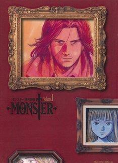 「MONSTER」完全版1巻