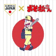 TVアニメ「おそ松さん」と野球日本代表チームとのコラボビジュアル。
