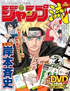 DVD付分冊マンガ講座 ジャンプ流!vol.2 (c)岸本斉史 スコット/集英社