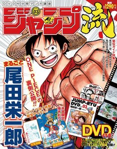 DVD付分冊マンガ講座 ジャンプ流!vol.3 (c)尾田栄一郎/集英社