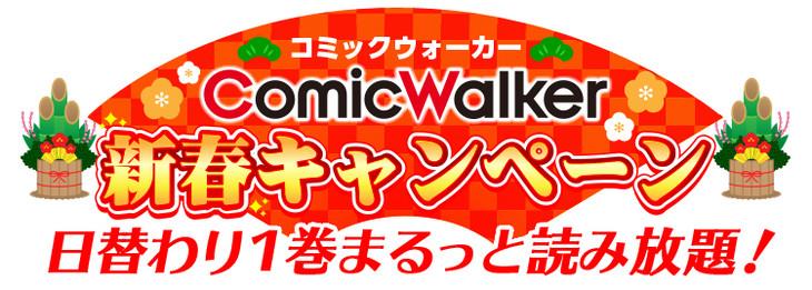 ComicWalkerの「日替わり1巻まるっと読み放題キャンペーン」のバナー。