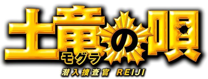 映画「土竜の唄 潜入捜査官 REIJI」ロゴ