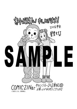 「やさしく!ぐーるぐる真紀」2巻のCOMIC ZIN特典。