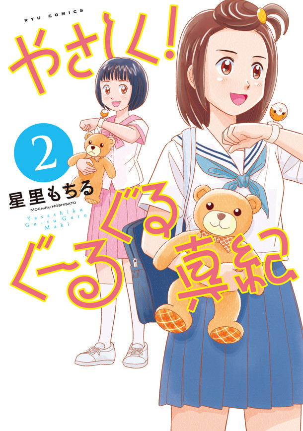 「やさしく!ぐーるぐる真紀」2巻