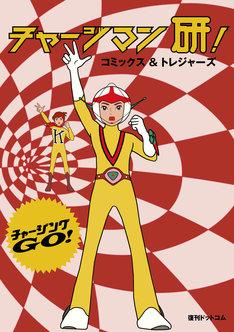 「チャージマン研! コミックス&トレジャーズ」の書影。カバーデザインはイメージ。