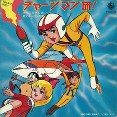 「チャージマン研!」のレコードジャケット。