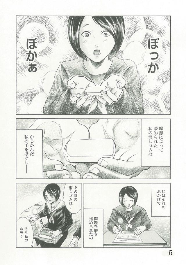 「坂本ですが?」最終4巻より。