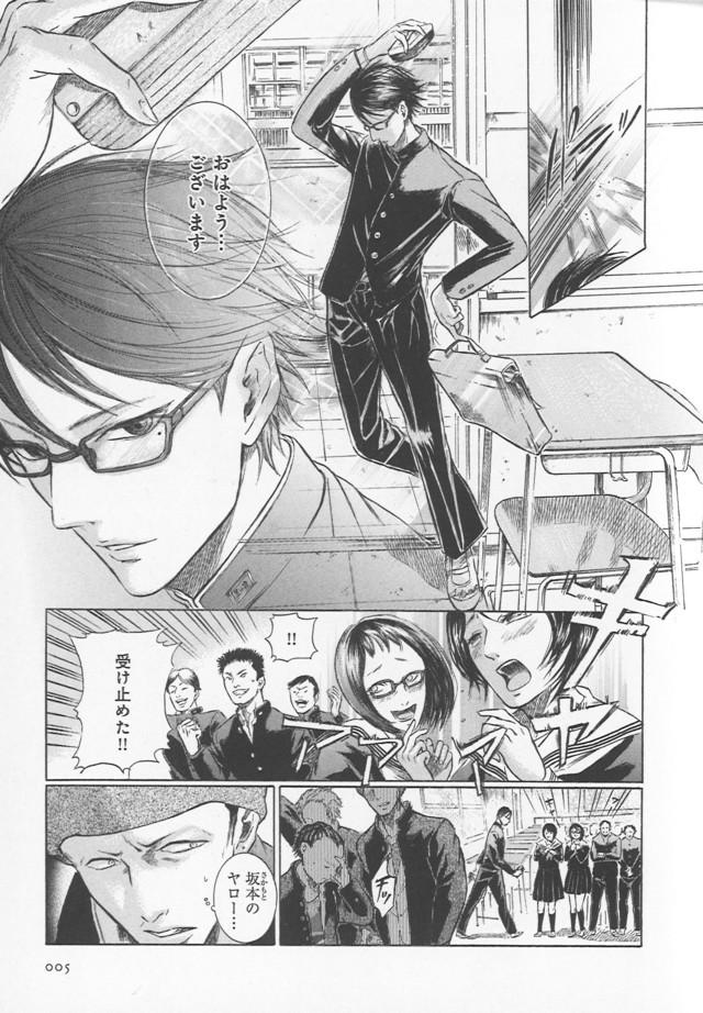 黒板消しが落ちてくる罠を華麗に回避する坂本。TVアニメのキービジュアルにもなっている、原作マンガの代表的な1シーンだ。