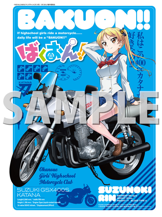 ヤングチャンピオン烈vol.2付録の「ばくおん!!」クリアファイル。