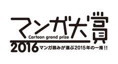 「マンガ大賞2016」ロゴ