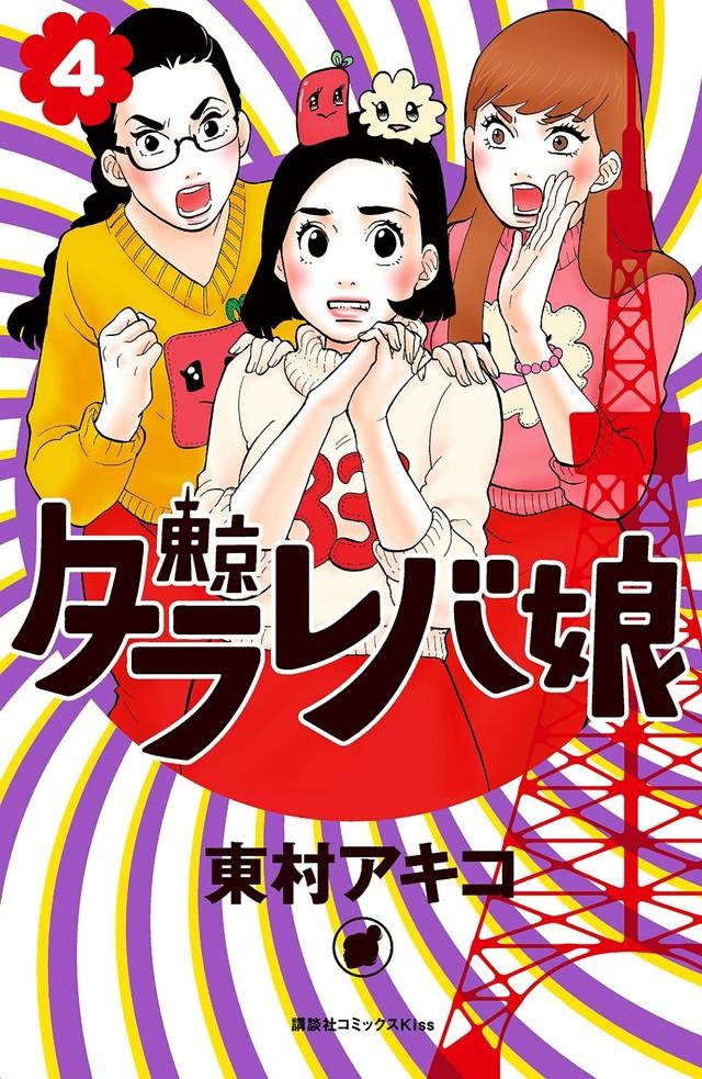 東村アキコ「東京タラレバ娘」4巻