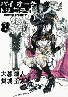 「バイオーグ・トリニティ」8巻