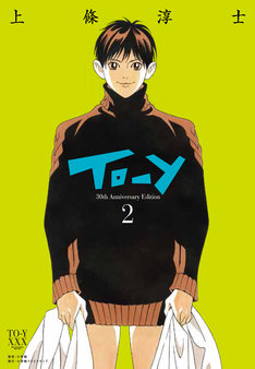 「To-y 30th Anniversary Edition」2巻