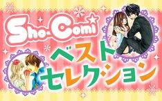 「Sho-Comiベストセレクション」