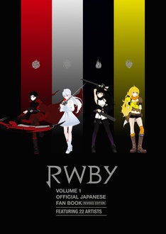 「RWBY OFFICIAL JAPANESE FAN BOOK 【REVISED EDITION】」