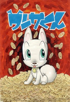 「ワンサくん」原作ビジュアル。(c)Tezuka Productions