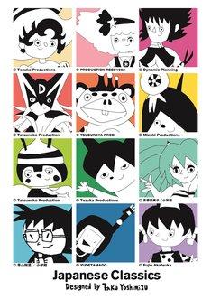 吉水卓によって描かれたマンガ・アニメ・実写作品のキャラクターたち。