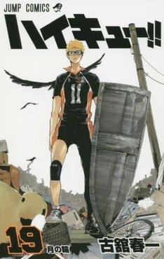 古舘春一「ハイキュー!!」19巻