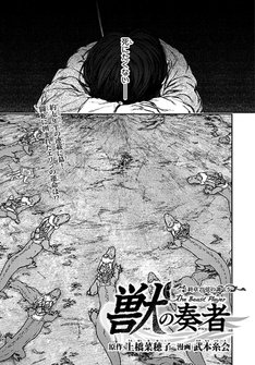 月刊少年シリウス3月号に掲載された、「獣の奏者」の扉ページ。