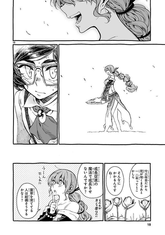 「ニーナさんの魔法生活」第1話より。