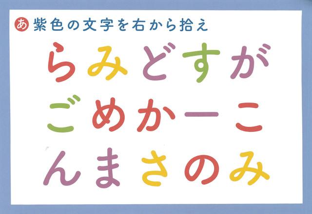 「おそ松さん×ナゾメイト フラッグコーポレーション入社試験」にて出題される問題の1つ。