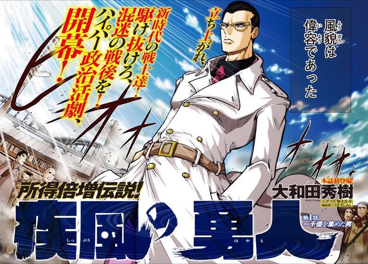 「疾風の勇人」の扉ページ。(c)大和田秀樹/講談社